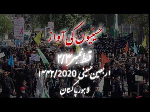 [2/3] Arbaeen e Hussaini a.s Lahore - Hussainyon ki Awaz   حُسینیوں کی آواز - Urdu