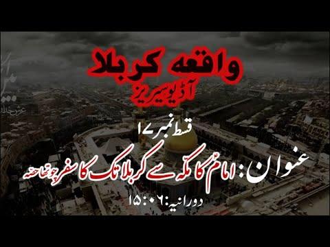 [17]Imam a.s ka Makkah se Karbala tak ka Safar Part 4   Maulana Muhammad Nawaz - Urdu