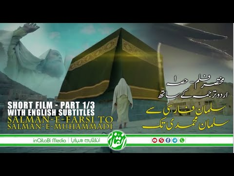 🎦  Short Film Part 1/3   Salman-e-Farsi To Salman-e-Mohammadi   سلمان فارسی سے سلمان محمدی تک