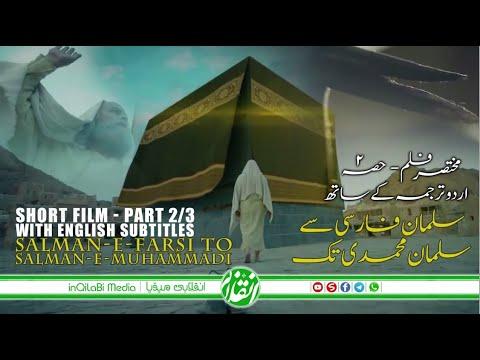 🎦  Short Film Part 2/3   Salman-e-Farsi To Salman-e-Mohammadi   سلمان فارسی سے سلمان محمدی تک