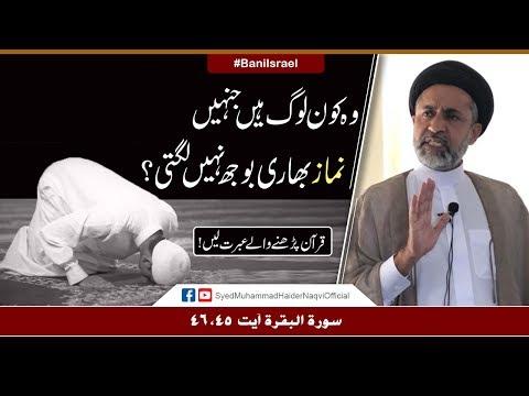 Woh Kon Loog Hain Jinhain Namaz Bhari Bojh Nahi Lagti? | Ayaat-un-Bayyinaat | Hafiz Syed Haider Naqvi | Urdu