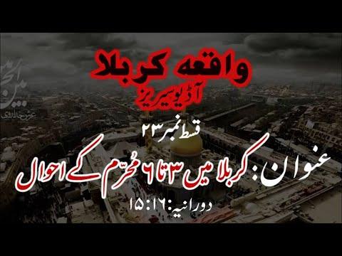 [23]Topic:Karbala main 3 ta 6 Muharram ke Ahwaal  | Maulana Muhammad Nawaz - Urdu