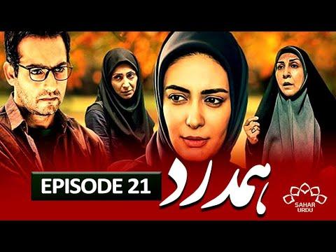 [21] Hamdard | ہمدرد | Urdu Drama Serial