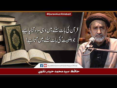 Quran Ki Baat Sunnay Main Wohi Maza Aana Chahiay Jo Ahlebait as Ki Baat Suunay Main Aata Hay | Hafiz Syed Haider Naqvi |