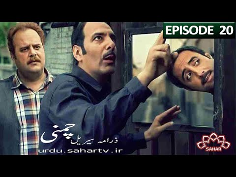 [20] Chimni | چمنی | Urdu Drama Serial