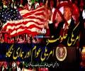 امریکی حکومت اور عوام کے بارے میں درست نگاہ | امام خمینی | Farsi Sub Urdu