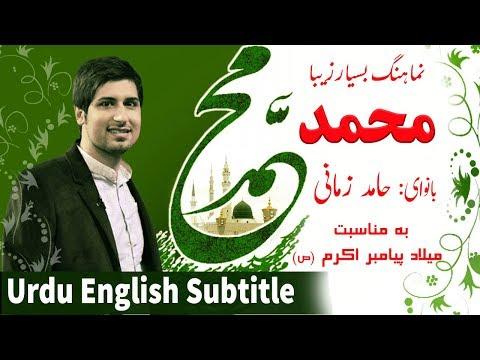 Hamed Zamani - Mohammad   Farsi sub Urdu English