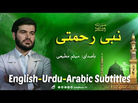نبی رحمتی (مولودی) میثم مطیعی | Farsi sub English Urdu Arabic