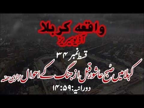[34]Topic:Karbala main Subh e Ashur Qabl az Jang ke Ahwaal Last Part   Maulana Muhammad Nawaz - Urdu