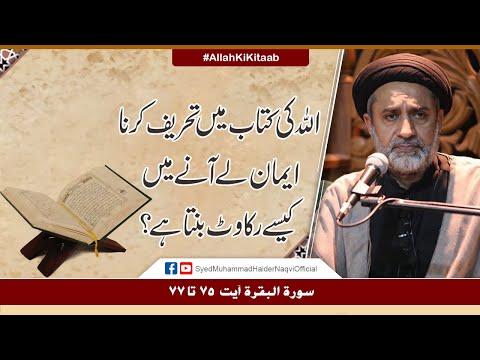 Allah Ki Kitaab Main Tehreef Karna Imaan Lay Aany Main Kaisy Rukawat Banta Hy? | Ayaat-un-Bayyinaat | Hafiz Syed Haider