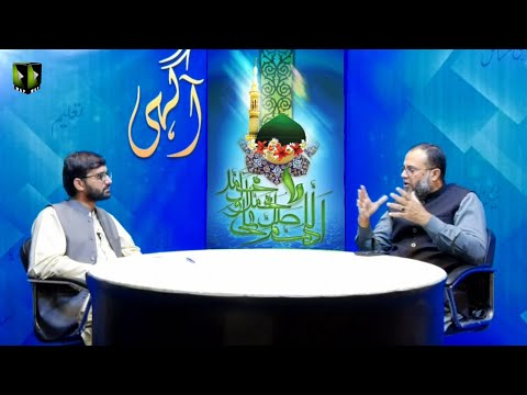 [Talkshow] Aagahi | Wiladat Basaadat Rasool Allah (saww), Imam Jafar Sadiq (as) Urdu