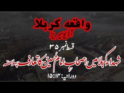 [35]Topic:Shuhada e Karbala main Ashaab e Imam Hussain a.s ka Taaruf Part 1   Maulana M.Nawaz - Urdu