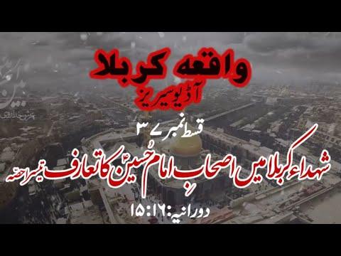 [37]Topic:Shuhada e Karbala main Ashaab e Imam Hussain a.s ka Taaruf Part 3   Maulana M۔Nawaz - Urdu