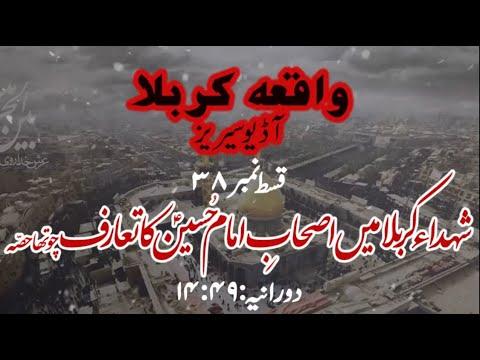 [38]Topic:Shuhada e Karbala main Ashaab e Imam Hussain a.s ka Taaruf Part 4   Maulana M۔Nawaz - Urdu