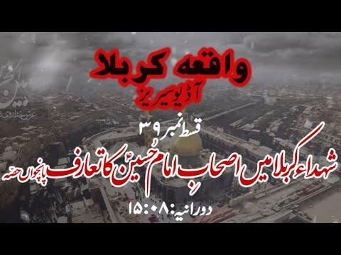 [39]Topic:Shuhada e Karbala main Ashaab e Imam Hussain a.s ka Taaruf Part 5   Maulana M۔Nawaz - Urdu
