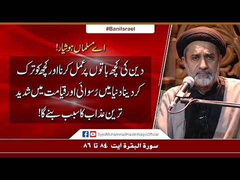 Ay Musalma Hoshiyar! | Ayaat-un-Bayyinaat | Hafiz Syed Muhammad Haider Naqvi | Urdu