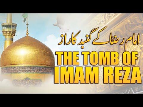 IMAM RAZA KE GUMBAD KA RAAZ | The Tomb of Imam Reza | Haram Imam Raza | Urdu