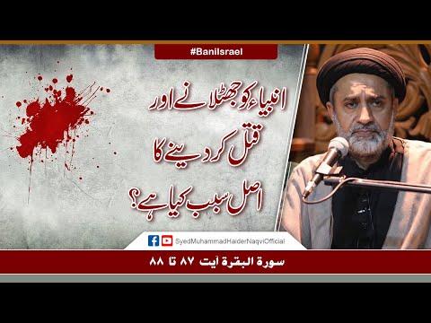 Anbiya Ko Jhutlany Aur Qatal Kar Dainy Ka Asal Sabab Kya Hay? | Ayaat-un-Bayyinaat | Hafiz Syed Haider Naqvi | Urdu