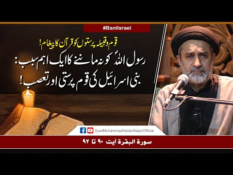 Qaum wa Qabila Prasto Ko Quran Ka Paigham! | Ayaat-un-Bayyinaat | Hafiz Syed Muhammad Haider Naqvi | Urdu