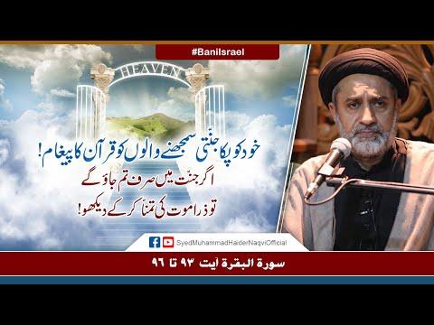 Khud Ko Jannati Samajhny Walon Ko Quran Ka Paigham! | Ayaat-un-Bayyinaat | Hafiz Syed Haider Naqvi | Urdu