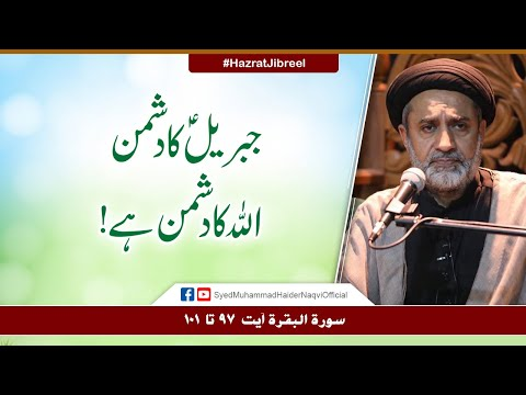 Jibreel (as) Ka Dushman Allah Ka Dushman Hay! | Ayaat-un-Bayyinaat | Hafiz Syed M. Haider Naqvi | Urdu