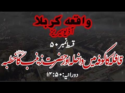 [50]Topic:Qaflay ka Kufa main Dakhla aur Hazrat Zainab s.a ka Khutba   Maulana Muhammad Nawaz - Urdu