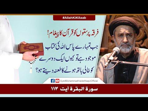 Firqa Parsto Ko Quran Ka Paigham?   Ayaat-un-Bayyinaat   Hafiz Syed Muhammad Haider Naqvi   Urdu