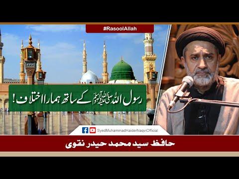 Rasool Allah (s.a.w.w) Kay Sath Hamara Ikhtilaf! | Ayaat-un-Bayyinaat | Syed Muhammad Haider Naqvi | Urdu