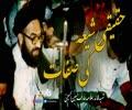 حقیقی شیعہ کی صفات | شہید عارف حسین الحسینی رضوان اللہ علیہ | Urdu