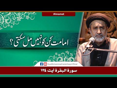 Imamat Kin Ko Nahi Mil Sakti?   Ayaat-un-Bayyinaat   Hafiz Syed Muhammad Haider Naqvi   Urdu