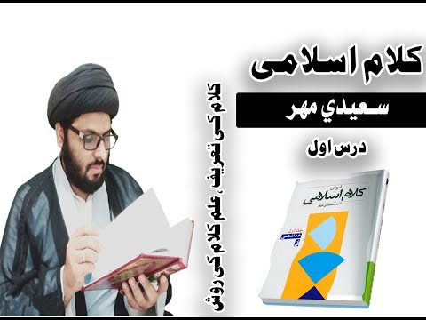 کلام اسلامي | درس اول | مولانا سيد احمد علي نقوي kalam-e-islami | Theology of islam
