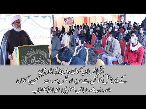 ISO Ky Jawano ki Sab Sy Bari Khasosiat? | ISO Divisional Convention My Allama Raja Nasir Ka Khetab | Urdu