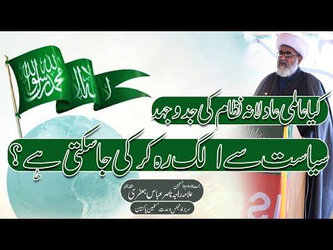 Almi Adaliana Nizam ki Jaddojehad  Siyasat se Alg Rh Kr Ki Ja Sakti Hi ? | Allama Raja Nasir Abbas | Urdu