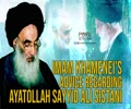 Imam Khamenei\'s Advice Regarding Ayatollah Sayyid Ali Sistani | Arabic Sub English
