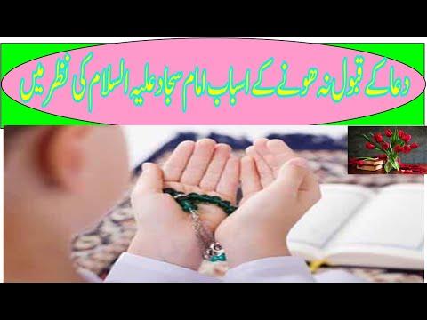 دعا کے قبول نه هونے کے اسباب امام سجاد علیه السلام کی نظر میں | Urdu