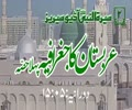 [02]Topic: Geography of the ArabWorld part 1 | Maulana Muhammad Nawaz - Urdu