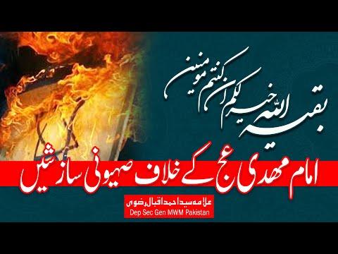 امام مہدی ؑ کے خلاف صہیونی سازشیں | Allama Syed Ahmed Iqbal Rizvi | Urdu