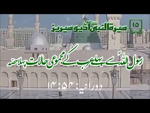 [15]Topic: Overall situation of Arabians before Prophet PBUH Part 1   Maulana Muhammad Nawaz - Urdu