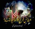 امریکہ کس طرح کا اسلام چاہتا ہے؟   شہید عارف حسین الحسینی   Urdu