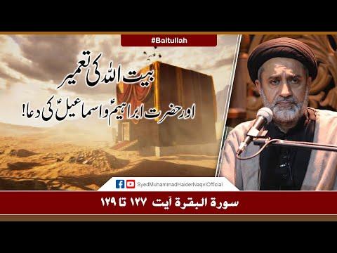 Baitullah Ki Tameer | Ayaat-un-Bayyinaat | Hafiz Syed Muhammad Haider Naqvi | Urdu