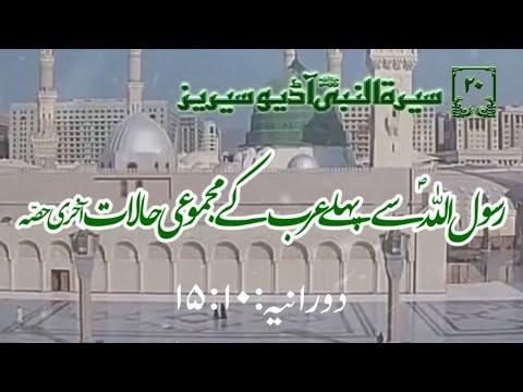 [20]Topic: Overall situation of Arabians before Prophet PBUH Last Part   Maulana M. Nawaz - Urdu
