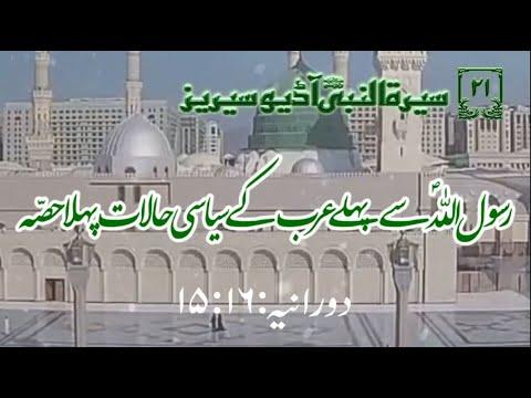 [21]Topic: Political Environment of Arabians before Prophet PBUH Part 1   Maulana M. Nawaz - Urdu