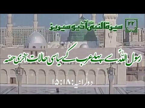 [22]Topic: Political Environment of Arabians before Prophet PBUH Last Part   Maulana M۔ Nawaz - Urdu