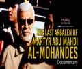 The Last Arbaeen Of Martyr Abu Mahdi al-Mohandes   Documentary   Arabic Sub English