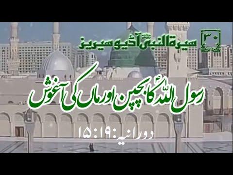 [30]Topic: Childhood and Mother\'s Lap of Holy Prophet PBUH | Maulana Muhammad Nawaz - Urdu