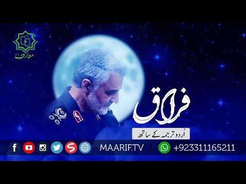 Firaaq   فراق   قاسم سیلمانی عاشقانہ کلام   We Miss You   Song for Shaheed Qasem Soleimani   F
