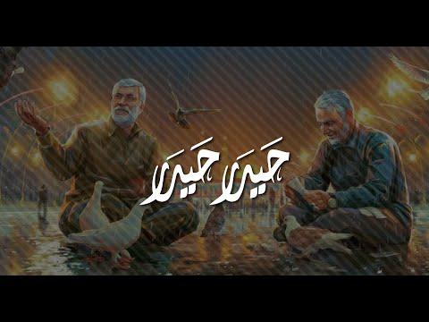 Tarana   Haider Haider    Tribute to Shaheed Qasim Soleimani   ISO Pakistan   Urdu