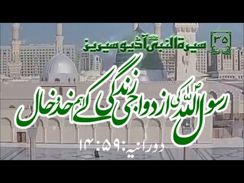 [35]Topic: Major Characteristics of the Marital Life of Holy Prophet PBUH | Maulana M۔Nawaz - Urdu
