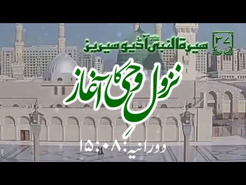 [37]Topic: The Beginning of Descending of Revelation | Maulana Muhammad Nawaz - Urdu