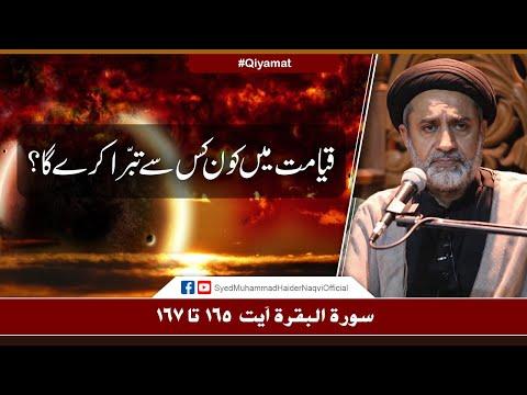 Qiyamat Main Kaun Kis Se Tabarra Kare Ga?   Ayaat-un-Bayyinaat   Hafiz Syed Muhammad Haider Naqvi   Urdu
